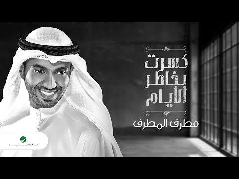 Mutref Al Mutref ... Kasart Bekhatir Alayam - Lyrics | مطرف المطرف ... كسرت بخاطر الأيام - بالكلمات