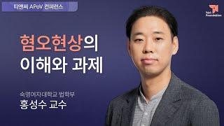 혐오 현상의 이해와 과제 | 홍성수 숙명여자대학교 법학부 교수 (2020 티앤씨 APoV 컨퍼런스)