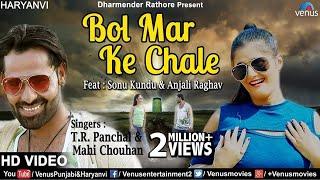 Bol Mar Ke Chale | New Haryanavi Song 2017 | Sonu Kundu & Anjali Raghav | Latest Haryanvi Songs 2017