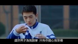 TFBOYS - 不完美小孩 MV (上癮網絡劇)