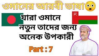 Learn Oman Language-Arabic to Bangla | ওমানি ভাষা শিখুন Part 7 | #OtithiPakhiGuestBird