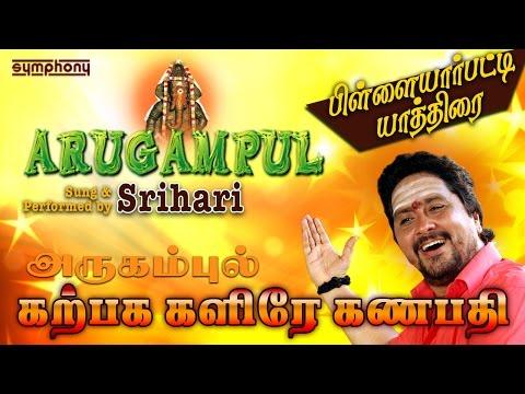 Karpaga Kalire | Srihari | கற்பக களிறே கணபதியே| Vinayagar Song