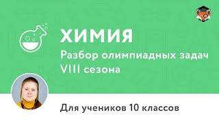 Химия | Подготовка к олимпиаде 2018 | Сезон VIII | 10 класс