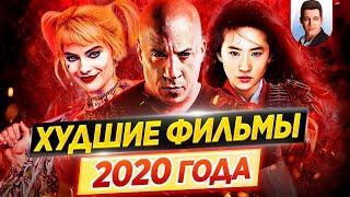 Худшие фильмы 2020 года // Самые большие провалы // ДКино