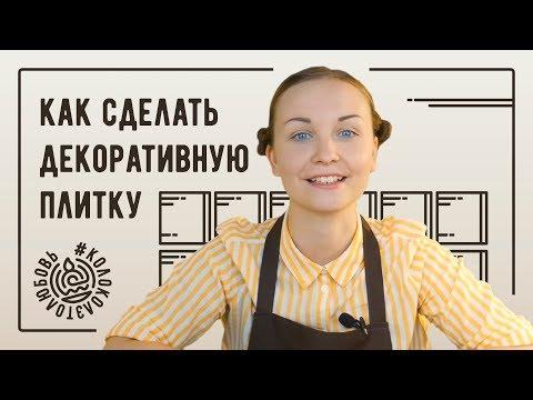 Как сделать керамическую плитку своими руками