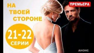 НА ТВОЕЙ СТОРОНЕ 21, 22СЕРИЯ (сериал 2019) Анонс и дата выхода