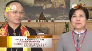 元冬講師【大家來學易經048】| WXTV唯心電視台