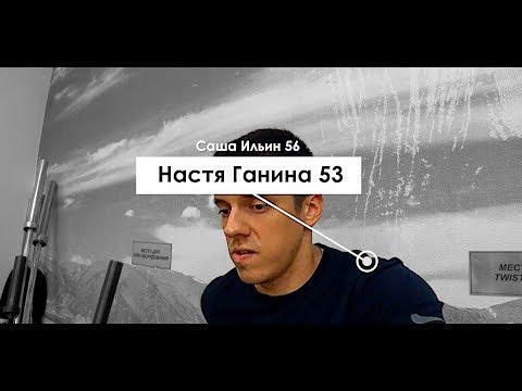 Геймсы День 1. Александр Ильин и Анастасия Ганина. Фрейзер и Фронинг выносят всех.