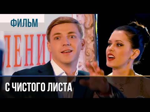 ▶️ С чистого листа | Фильм / 2013 / Мелодрама - Ruslar.Biz