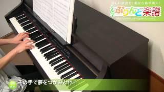 その手で夢をつかみとれ! / くず : ピアノ(ソロ) / 初級