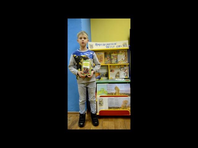 Изображение предпросмотра прочтения – КириллГаватюк читает произведение «У лукоморья дуб зеленый.» А.С.Пушкина