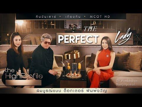THE PERFECT Lady on MCOT UD - ฉีกกฎคนสวย ดร. พิมพ์ขวัญ ครั้งแรก!!! สัมภาษณ์ 3 ชั่วโมงครึ่ง!!!!