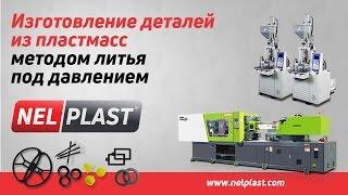 видео Изготовление изделий из пластмассы методом литья под давлением