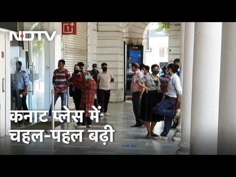 Delhi में Lockdown लगभग समाप्त, सिर्फ कुछ पाबंदियां बरकरार
