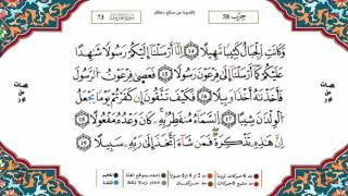 سورة المزمل برواية ورش القارئ ياسين الجزائري