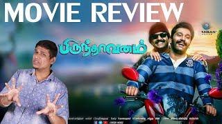 Brindavanam Tamil Movie Review   Brindavanam Movie Review   Arulnidhi  Tanya Vivek
