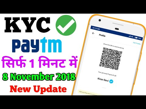 Paytm Kyc Kese Kare 2018 || Big Update Paytm Kyc 8 November 2018 || Complete Kyc In 1 Minute Tricks