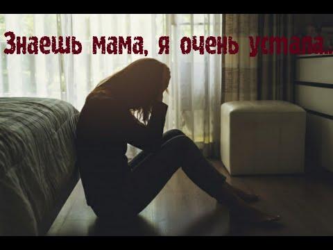 """""""Знаешь мама, я очень устала..."""" Откровенный стих о самом сокровенном.."""