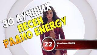 30 лучших песен Радио Energy Музыкальный хит парад недели NRJ HOT 30 от 6 мая 2018