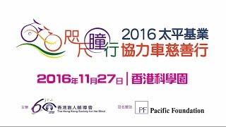 2016太平基業協力車慈善行 宣傳片