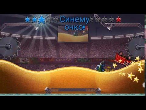 скачать игра разбей голову противнику - фото 2