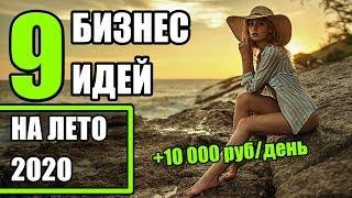 Бизнес летом от 10 000 рублей в день?! Топ-9 бизнес идей на лето 2020! Бизнес идеи