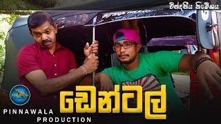 ඩෙන්ටල් - Dental (Pinnawala Production)