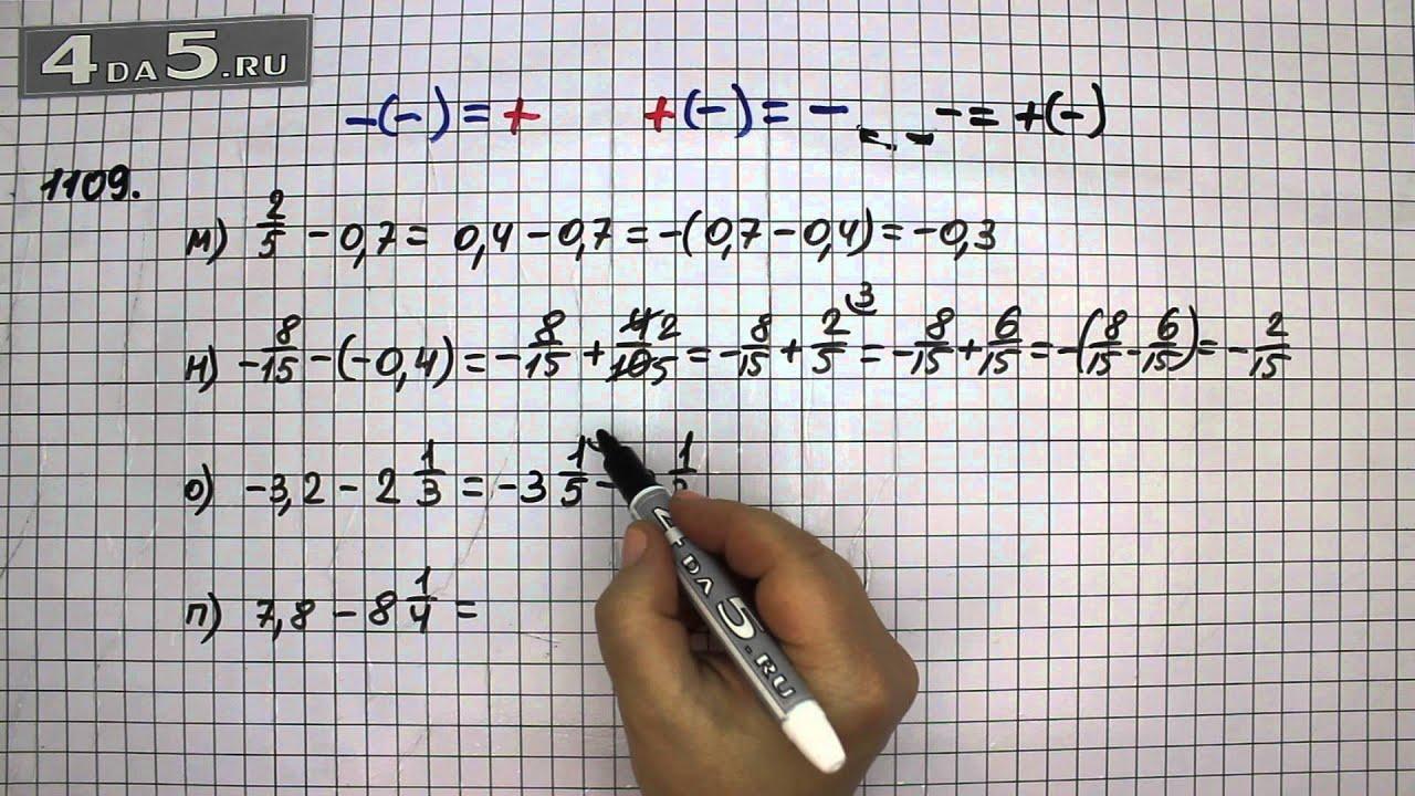 Гдз 6 математика виленкин видео