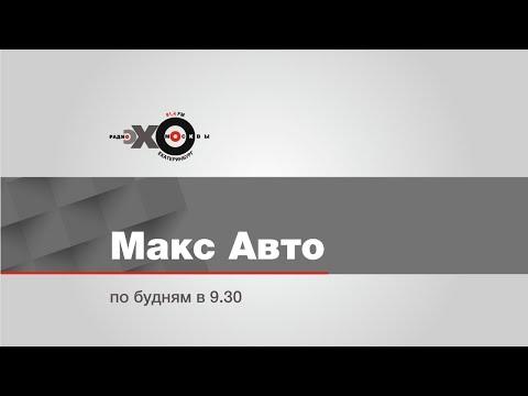 Макс Авто / Почему Путин может ездить без шлема // 13.08.19