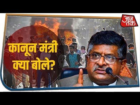 कानून मंत्री का कांग्रेस पर आरोप, दिल्ली में तनाव पर कांग्रेस राजनीति कर रही