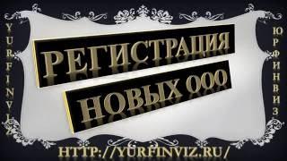 Регистрация новых ООО(, 2016-11-02T03:46:09.000Z)
