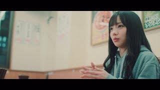 「キュン」Type-B収録 『けやき坂46ストーリー ~ひなたのほうへ~「齊...