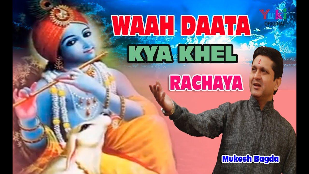 वाह दाता क्या खेल रचाया  | Waah Daata Kya Khel Rachaya | Shyam Bhajan | by Mukesh Bagda (HD)