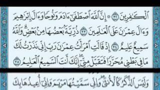 سورة آل عمران أحمد العجمي