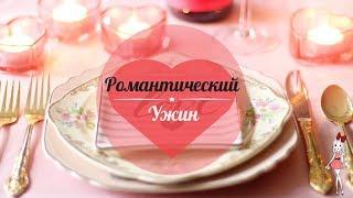 Подарок на 14 февраля| Романтический ужин|  +БОНУС - Романтические купоны!!!