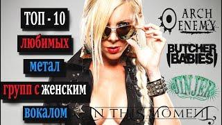 ТОП-10 любимых метал групп с ЖЕНСКИМ вокалом (Eng Subs)
