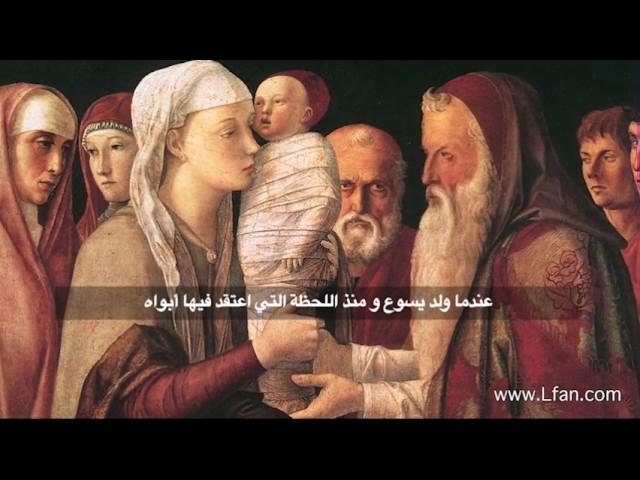 82- من هو النبي الإنجيلي؟ ولماذا دعي سفره بالإنجيل الخامس؟