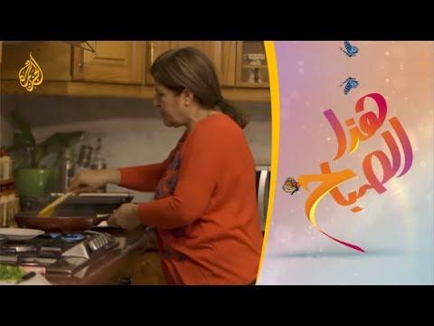 ??هذا الصباح - طريقة عمل وجبة الجظ مظ السورية  - نشر قبل 2 ساعة