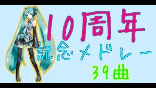 【作業用BGM】初音ミク10周年記念メドレー!【VOCALOID】【初音ミク】