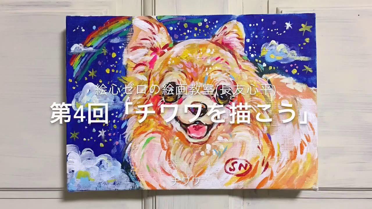 犬チワワを描こうかんたん画伯 絵心ゼロの簡単絵画教室 第3回長友心平