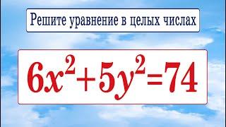 Решите уравнение в целых числах 6x^2+5y^2=74 ★ Диофантовы уравнения ★ Как решать?
