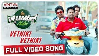 Vethiki vethiki Full Video Song | Bhagyanagara Veedullo Gammathu Songs | Saketh komanduri