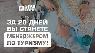 За 20 дней Вы станете менеджером по туризму!