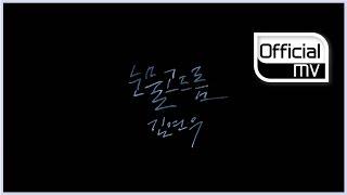 [MV] Kim Yeon Woo(김연우) _ Melt Away(눈물고드름)