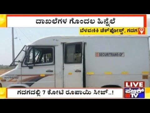 ATM Van With 7 Crores Seized By Check Post Officials At Gadag
