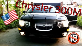 Chrysler 300M | Американец за 250К