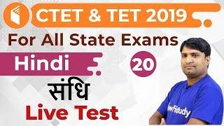 3:00 PM - CTET & TET 2019   Hindi by Ganesh Sir    संधि Live Test