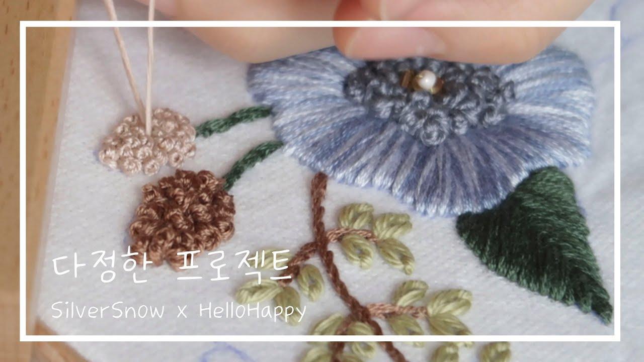 [프랑스 자수 SUB] 다정한 프로젝트 티저 영상 / 실버스노우 x 헬로해피 Hand Embroidery Project