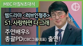 MBC 생방송 아침N 웹드라마 러브인청주 편_CBC그룹