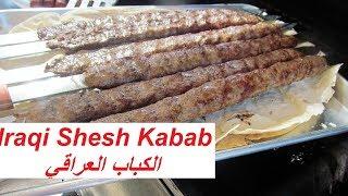 How To Make Iraqi Shesh Kabab /Kofta / الكباب العراقي / #Recipe225CFF / #cffrecipes